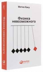 купити: Книга Физика невозможного