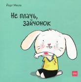купити: Книга Не плачь, зайчонок!