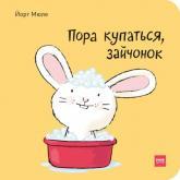 купити: Книга Пора купаться, зайчонок!