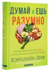 купити: Книга Думай и ешь разумно. Нейробиологический подход к ясности ума и здоровой жизни