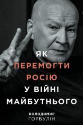 купить: Книга Як перемогти Росію у війні майбутнього