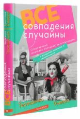 купити: Книга Все совпадения случайны