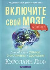 купити: Книга Включи свой мозг