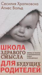 купити: Книга Школа здравого смысла для будущих родителей