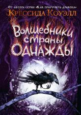 купити: Книга Волшебники страны Однажды. Книга 1