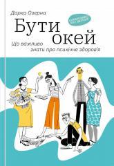 купити: Книга Бути окей. Що важливо знати про психічне здоров'я