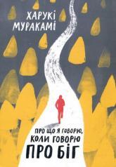 купить: Книга Про що я говорю, коли говорю про біг
