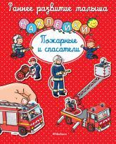 купить: Книга Пожарные и спасатели (с наклейками)
