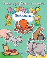 купить: Книга Животные (с наклейками)