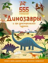 купити: Книга Динозавры и эра доисторических чудовищ