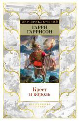 купити: Книга Крест и король
