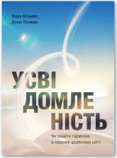 купить: Книга Усвідомленість. Як знайти гармонію в нашому шаленому світі