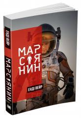 купить: Книга Марсіянин