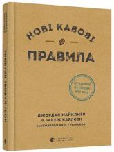 купити: Книга Нові кавові правила
