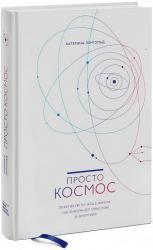 купити: Книга Просто космос. Практикум по Agile-жизни, наполненной смыслом и энергией