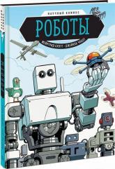 купити: Книга Роботы. Научный комикс