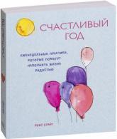 купити: Книга Счастливый год. Еженедельные практики, которые помогут наполнить жизнь радостью