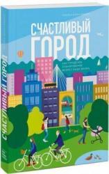 купити: Книга Счастливый город. Как городское планирование меняет нашу жизнь