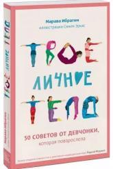 купити: Книга Твое личное тело. 50 советов от девчонки, которая повзрослела