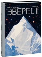 купити: Книга Эверест