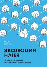 купить: Книга Эволюция Haier. От убыточного завода до глобальной суперплатформы
