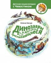 купити: Книга Динозавры и другие пресмыкающиеся
