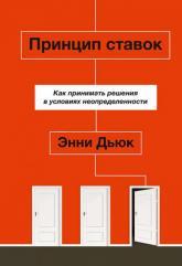 купить: Книга Принцип ставок. Как принимать решения в условиях неопределенности