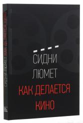 купити: Книга Как делается кино
