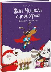 купити: Книга Жан-Мишель супергерой. Дед Мороз в отчаянии