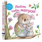 купити: Книга - Іграшка Люблю тебе, матусю