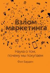 купить: Книга Взлом маркетинга: Наука о том, почему мы покупаем