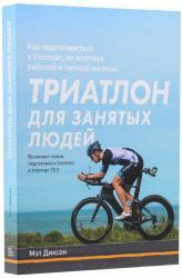 купить: Книга Триатлон для занятых людей. Как подготовиться к Ironman, не жертвуя работой и личной жизнью