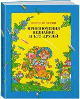 купить: Книга Приключения Незнайки и его друзей