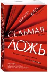 купити: Книга Седьмая ложь