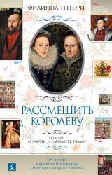 купити: Книга Рассмешить королеву. Роман о Марии и Елизавете Тюдор