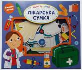 купити: Книга - Іграшка Лікарська сумка