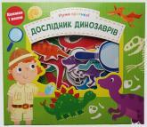 купити: Книга - Іграшка Дослідник динозаврів
