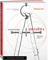 купить: Книга Геометрия дизайна. Пропорции и композиция
