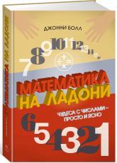 купити: Книга Математика на ладони. Чудеса с числами – просто и ясно