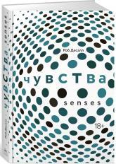 купити: Книга Чувства. Нейробиология сенсорного восприятия