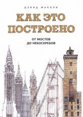 купити: Книга Как это построено: от мостов до небоскребов. Иллюстрированная энциклопедия