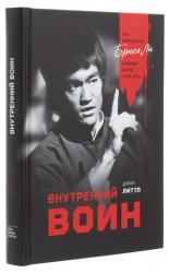 купить: Книга Внутренний воин. Как философия Брюса Ли поможет найти свой путь