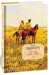 купити: Книга І земля, і зело, і пісня. Том 20