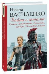 купити: Книга Война с готами. Смерть Константина Германика, трибуна Галльского легиона