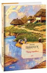 купити: Книга Через перевал. Том 21