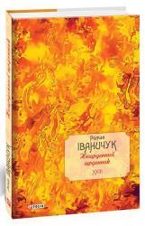 купити: Книга Нещоденний щоденник. Том 23