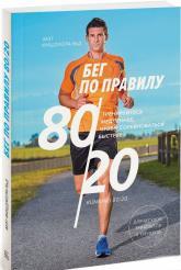 купити: Книга Бег по правилу 80/20. Тренируйтесь медленнее, чтобы соревноваться быстрее