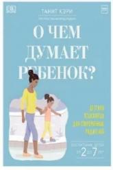 купити: Книга О чем думает ребенок? Детская психология для современных родителей