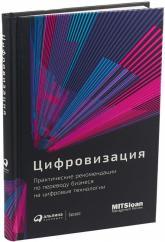 купить: Книга Цифровизация: Практические рекомендации по переводу бизнеса на цифровые технологии