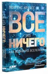 купить: Книга Всё из ничего: Как возникла Вселенная